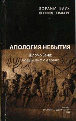 Апология небытия. Шломо Занд: новый миф о евреях
