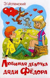 Дядя федор пес и кот книга скачать fb2