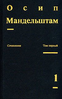 Осип Мандельштам. Сочинения