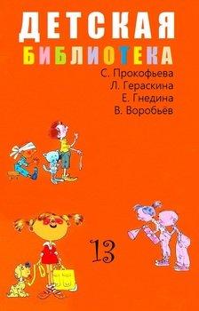 Детская библиотека. Том 13