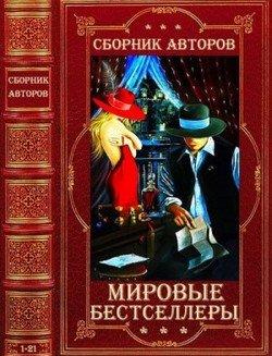 Мировые бестселлеры. Компиляция. Книги 1-21
