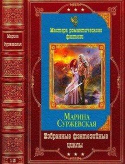 Избранные фэнтезийные циклы. Компиляция. Книги 1-15