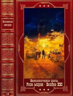 Циклы. Роза миров и БезднаXXI, Компиляция. Книги 1-10