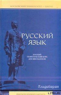 Русский язык: краткий теоретический курс