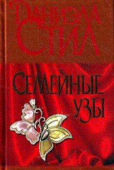 читать онлайн розамунда пилчер семейная реликвия читать