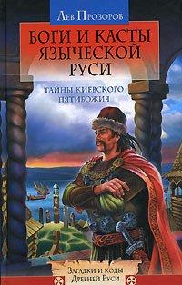 Боги и касты языческой Руси