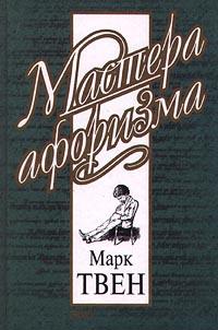 Марк Твен. Афоризмы и шутки