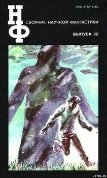 НФ: Альманах научной фантастики. Вып. 32