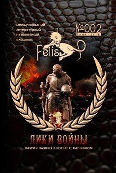 Альманах Felis №002: Лики Войны