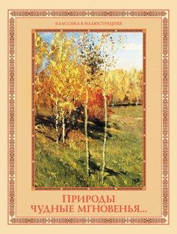 Природы чудные мгновенья...Времена года в русской поэзии XIX-XX вв.