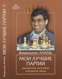 Мои лучшие партии. Шахматная исповедь чемпиона мира