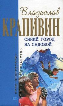 Синий город на Садовой (сборник)