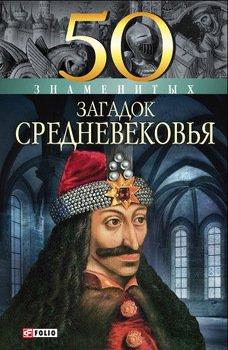 50 знаменитых загадок Средневековья