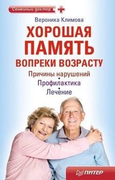Хорошая память вопреки возрасту