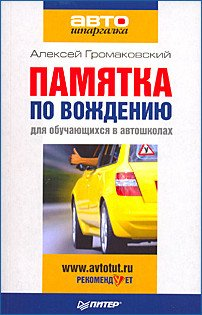 Памятка по вождению для обучающихся в автошколах