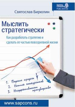 Мыслить стратегически. Как разработать стратегию и сделать ее частью повседневной жизни компании