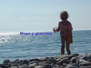 Море у девочки