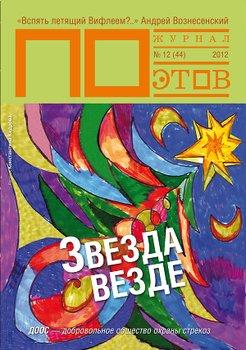 Звезда везде. Журнал ПОэтов № 12 2012 г.