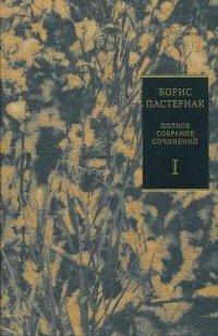 Том 1. Стихотворения, 1912–1931 гг.