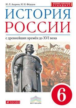 История России с древнейших времён до XVI в. 6 класс