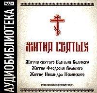 «Житие святого Василия Великого», «Житие Феодосия Великого»,Житие Никандра Псковского