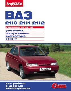 ВАЗ-2110, -2111, -2112 с двигателями 1,5; 1,5i; 1,6i. Устройство, обслуживание, диагностика, ремонт: Иллюстрированное руководство