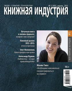Книжная индустрия №03 2013