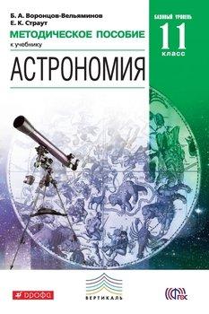 Методическое пособие к учебнику Б. А. Воронцова-Вельяминова, Е. К. Страута «Астрономия. Базовый уровень. 11 класс»