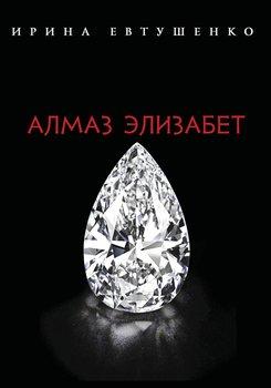 Алмаз Элизабет