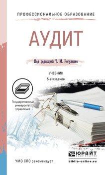 Аудит 5-е изд., пер. и доп. Учебник для СПО