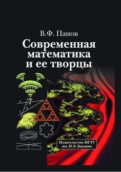 """Книга """"современная математика и ее творцы [отрывки из книги."""