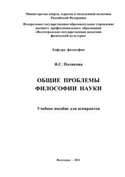 fb2 Общие проблемы философии науки