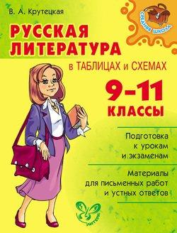 Русская литература в таблицах и схемах. 9-11 классы