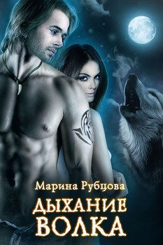 Дыхание волка