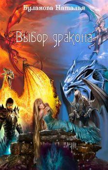 Выбор дракона