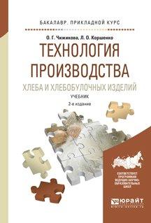 Технология производства хлеба и хлебобулочных изделий 2-е изд., испр. и доп. Учебник для прикладного бакалавриата