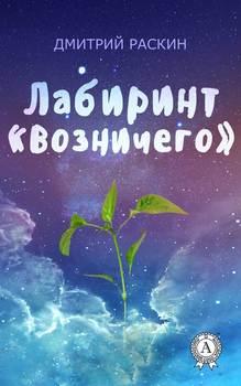 Лабиринт «Возничего»