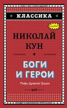 Боги и герои. Мифы Древней Греции