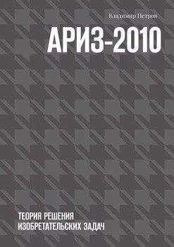 АРИЗ-2010. Теория решения изобретательских задач