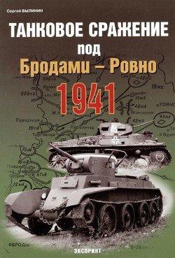 Танковое сражение под Бродами - Ровно 1941