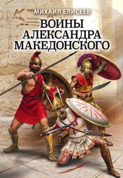 Воины Александра Македонского