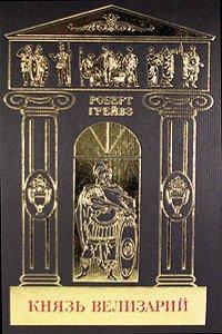 Том 3. Князь Велизарий