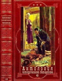 Антология исторического детектива-40. Компиляция. Книги 1-12