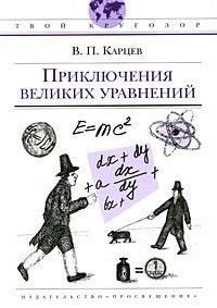 Приключения великих уравнений