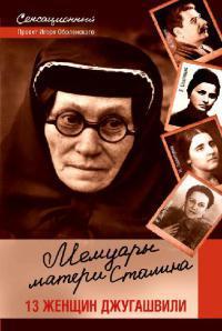 Мемуары матери Сталина. 13 женщин Джугашвили