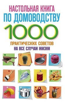 Настольная книга по домоводству. 1000 практических советов на все случаи жизни