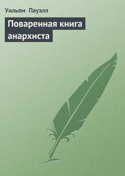 Поваренная книга анархиста