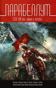 Парабеллум. СССР, XXII век. Война в космосе
