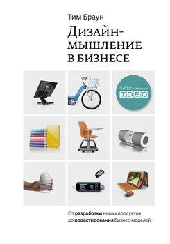 Дизайн-мышление. От разработки новых продуктов до проектирования бизнес-моделей