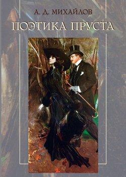 Поэтика Пруста